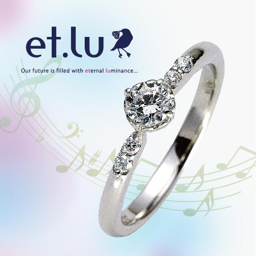 エトル婚約指輪