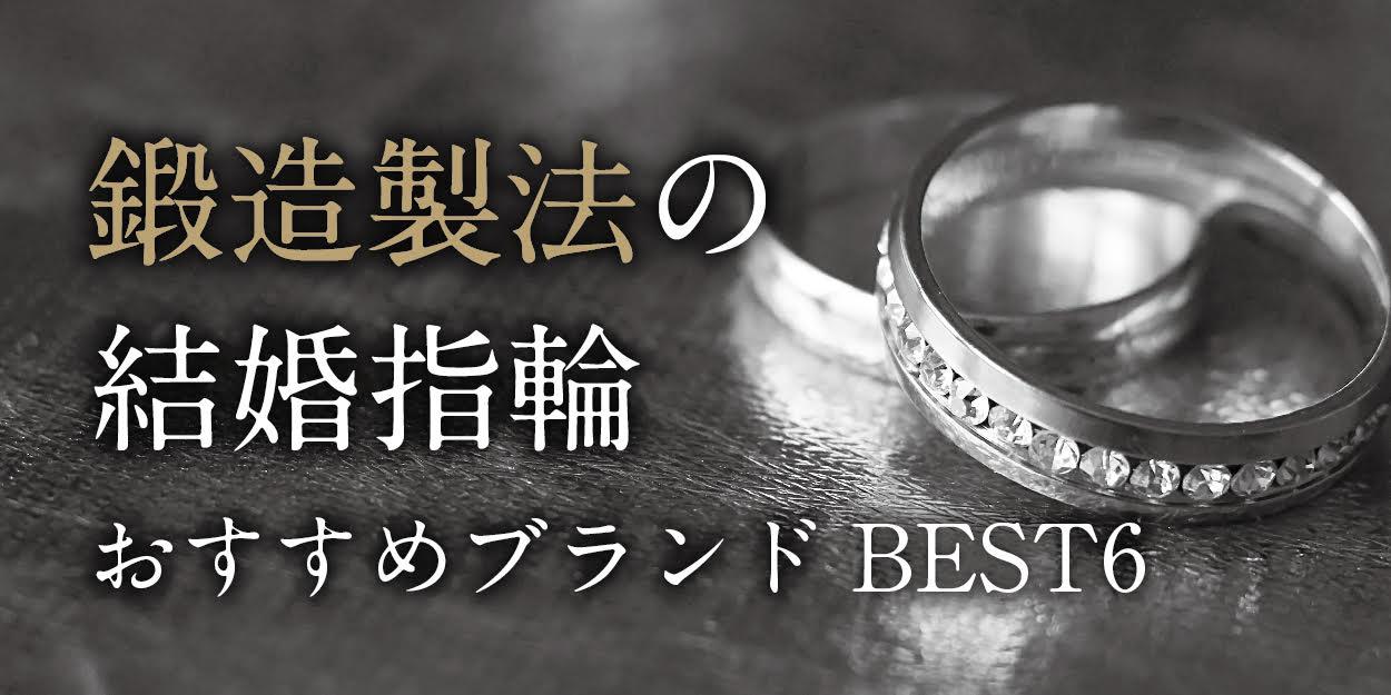 京都で鍛造造りの結婚指輪