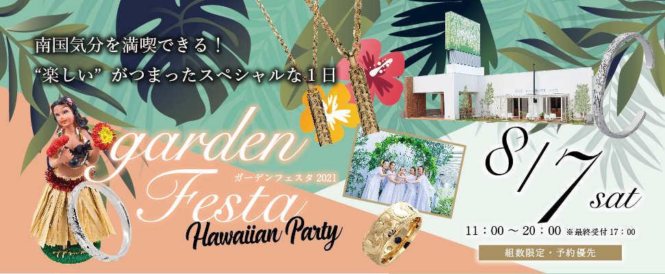 2021/8/7(Sat)gardenフェスタ2021-Hawaiian Party-