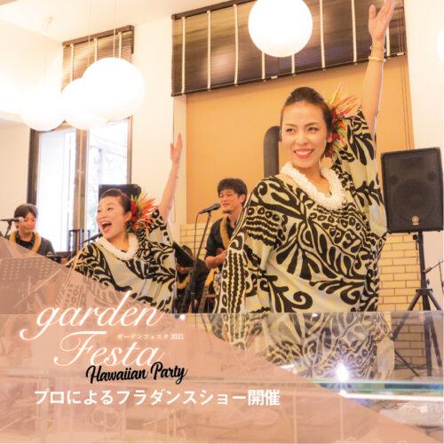 南大阪岸和田市ハワイアンフェスタ2021フラダンスショー