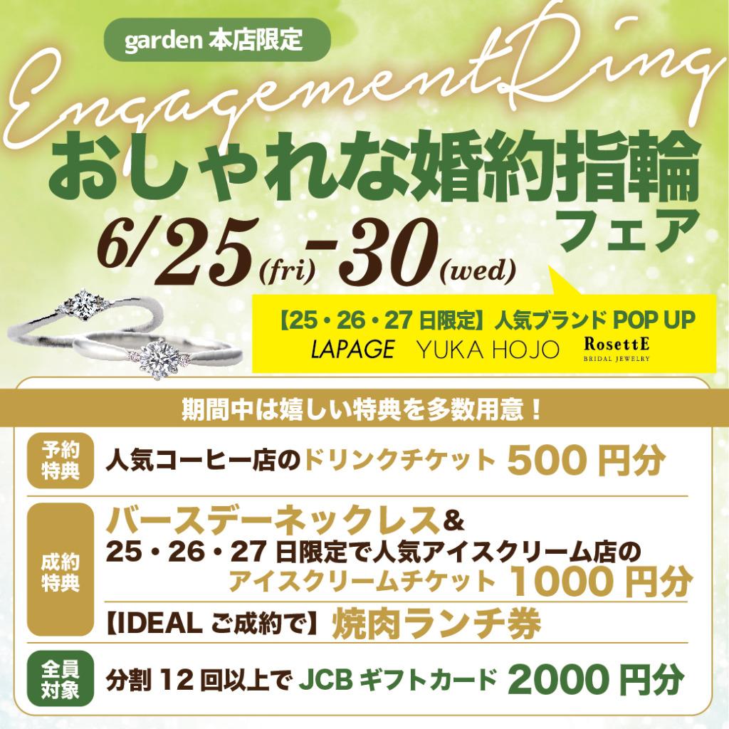 おしゃれな婚約指輪フェア6/25(金)~30(水)