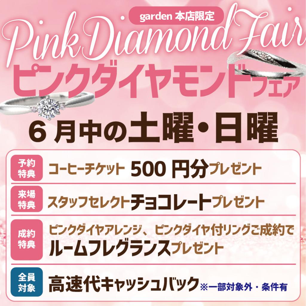週末限定!ピンクダイヤモンドフェア開催♪