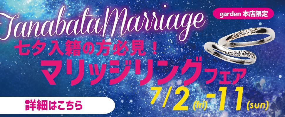 七夕入籍の方必見!マリッジリングフェア 7/2(Fri)~7/11(Sun)