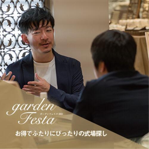 南大阪岸和田市gardenフェスタ2021式場さがし