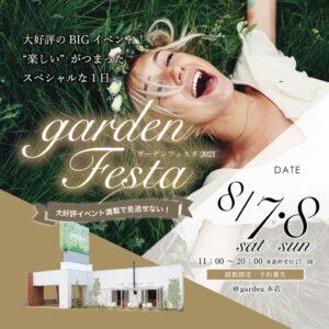 garden本店最大級!2日間開催の2021年8月7日(土)8日(日)gardenフェスタ!!