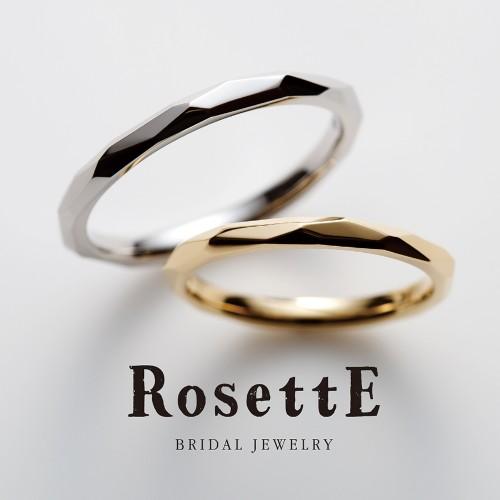 和歌山結婚指輪RosettE小枝