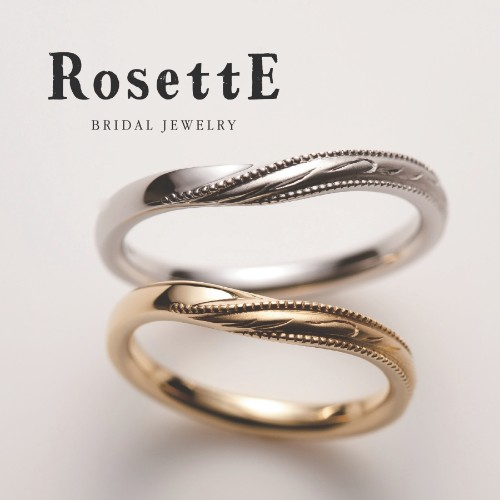 和歌山人気結婚指輪RosettE草