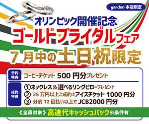 岸和田市garden本展ブライダルフェア