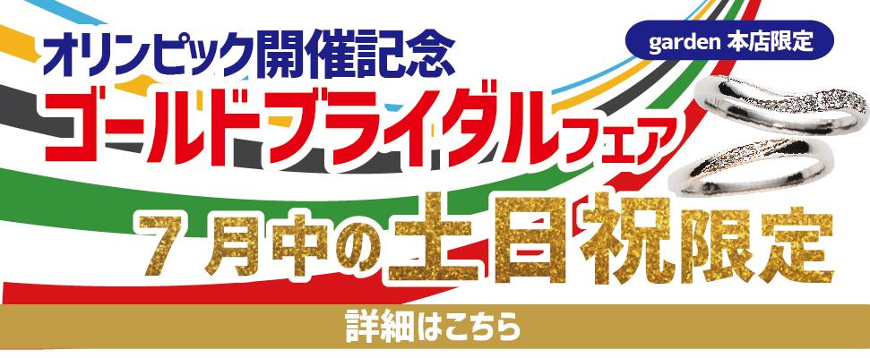 オリンピック開催記念 ゴールドブライダルフェア 7月中の土曜日・日曜日・祝日限定