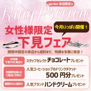 [女性様限定]婚約指輪・結婚指輪下見フェア