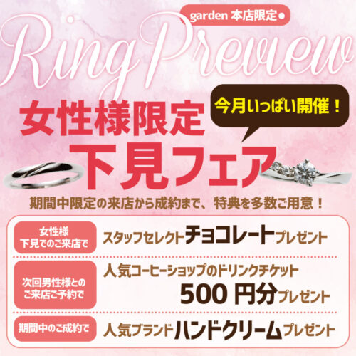 岸和田市結婚指輪婚約指輪フェア2