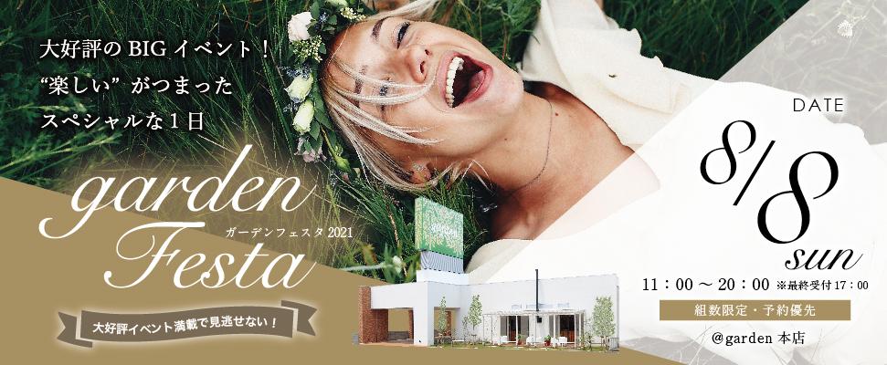 2021.8.8(Sun)gardenフェスタ2021-ハピ婚Party-