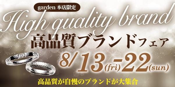 8月高品質ブランドフェアイメージ画像