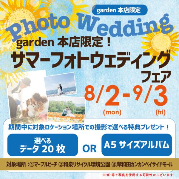 garden本店限定!サマーフォトウェディングフェア 8/2(月)~9/3(金)