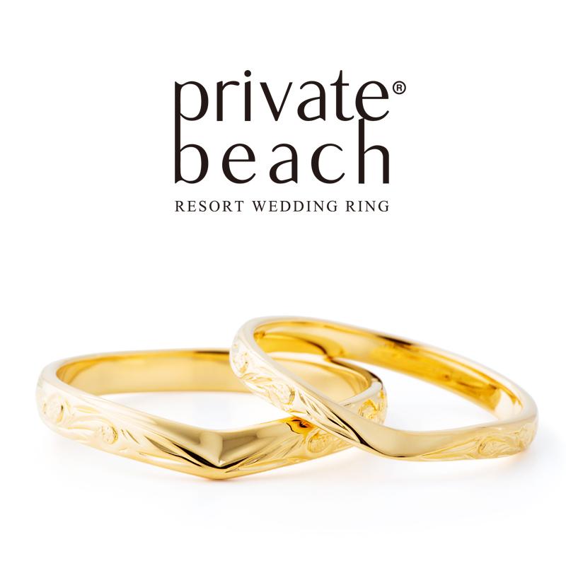 プライベートビーチ・ハワイアンジュエリー結婚指輪