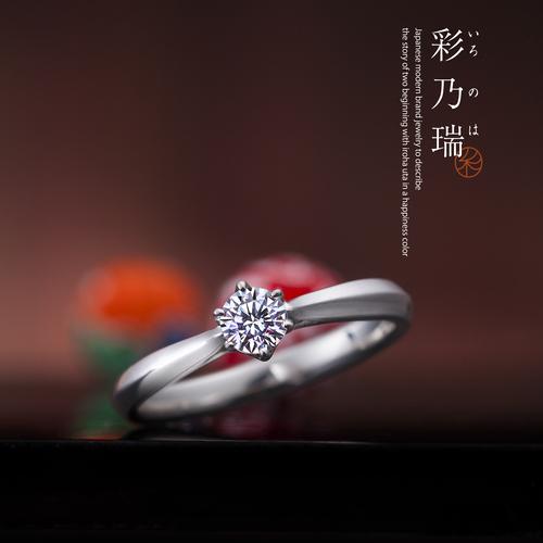 彩乃瑞の婚約指輪デザイン永遠の恋文