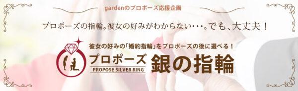後から選べる婚約指輪