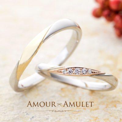 15万円結婚指輪アムールアミュレット
