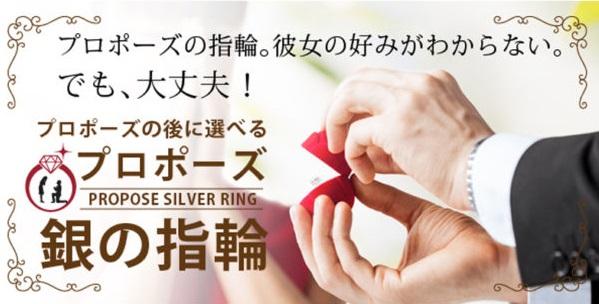大阪岸和田市ガーデン本店のプロポーズリング銀の指輪プラン