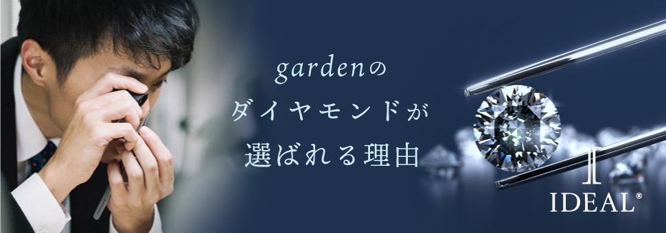 garden本店のダイヤモンド