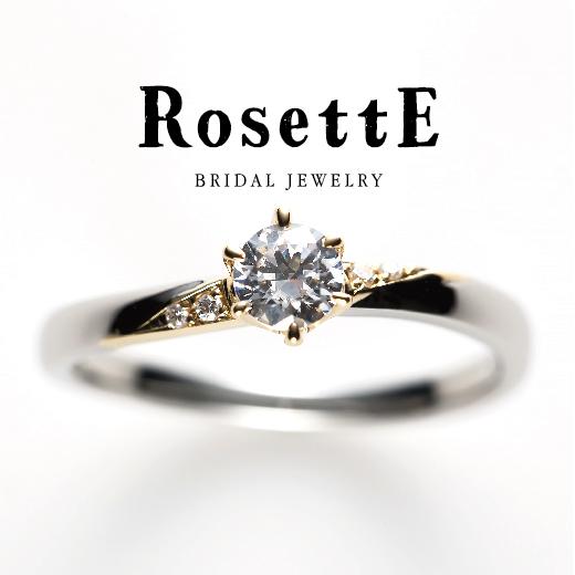 ロゼット魔法の婚約指輪ならgarden本店
