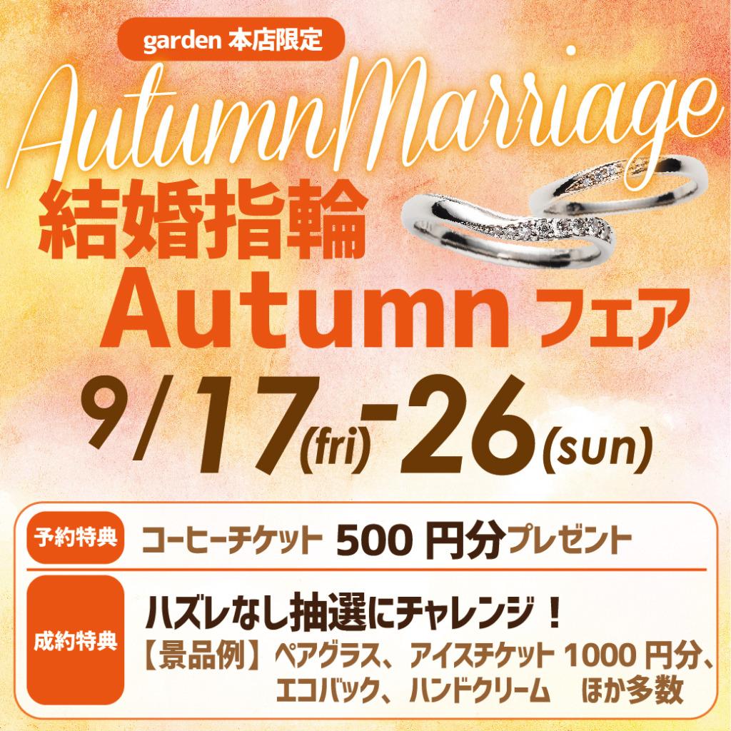 結婚指輪 Autumnフェア 9/17(Fri)から9/26(Sun)