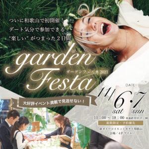 2021年11月6日(土)・7日(日) 和歌山初開催!garden Festa 2021 in 和歌山