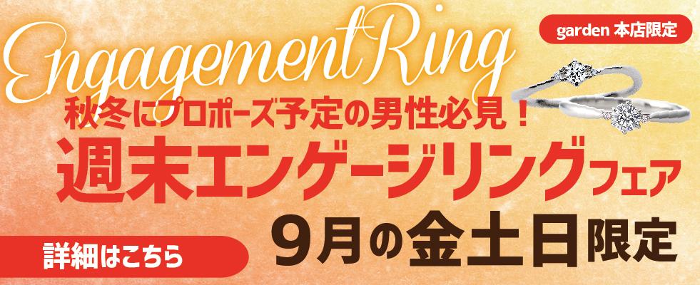 秋冬にプロポーズの男性必見!9月週末限定エンゲージリングフェア開催♡