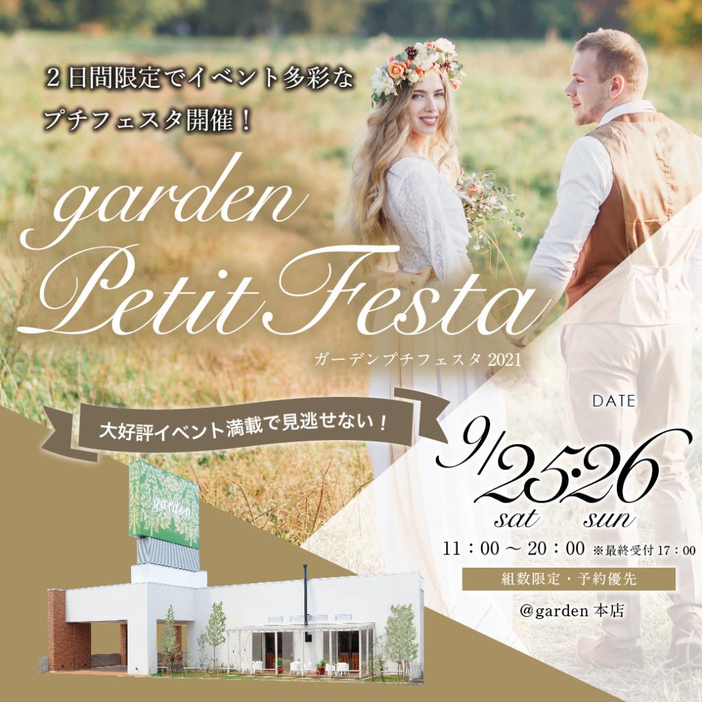 9/25(Sat)26(Sun)2日間限定!garden本店プチフェスタ開催♡