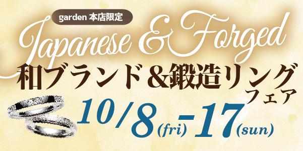 和ブランド&鍛造リングフェア 10/8(金)~10/17(日)