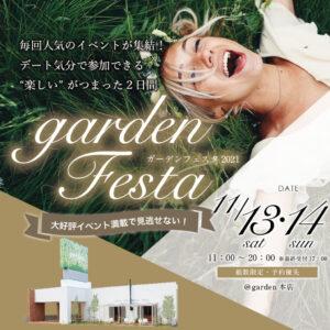 gardenフェスタ2021開催決定!2021年11月13日(土)・14日(日)