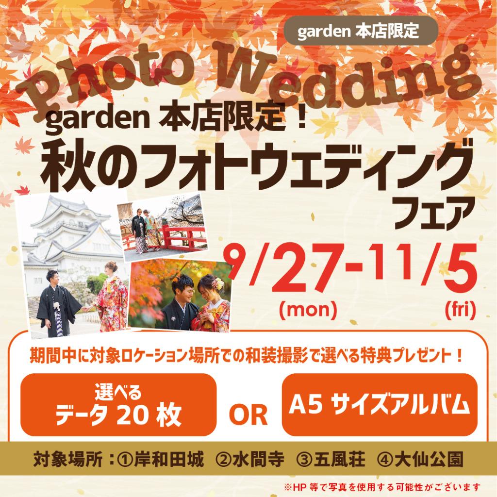 garden本店限定!秋のフォトウェディングキャンペーン 9/27(月)~11/5(金)