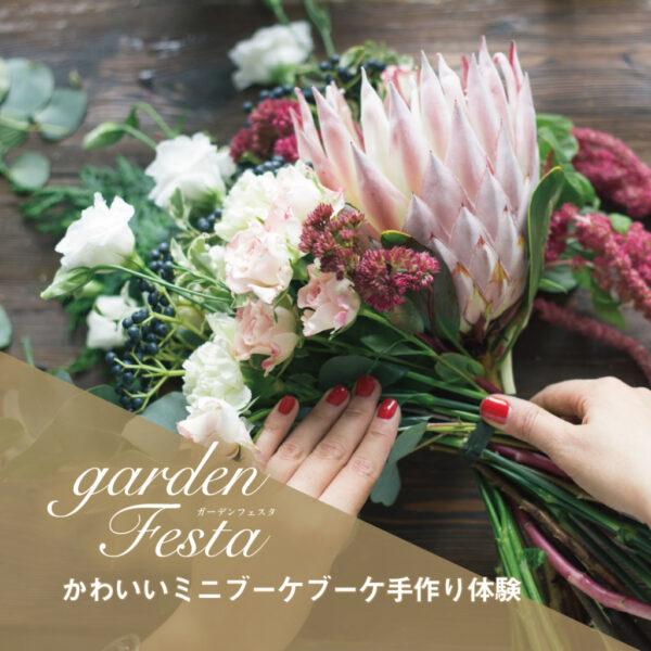 和歌山で初開催!ガーデンフェスタ人気イベントかわいいミニブーケ手作り体験