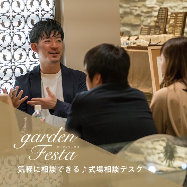 和歌山で初開催!気軽に式場の相談ができる相談デスクハピ婚