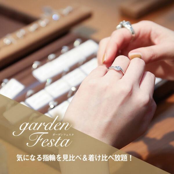 和歌山で初開催!ガーデンフェスタで気になる指輪を見比べ&着け比べ