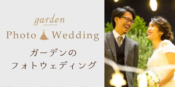 南大阪で低価格なフォトウェディングならgarden本店