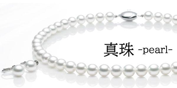 記念日のプレゼントに真珠ならgarden本店
