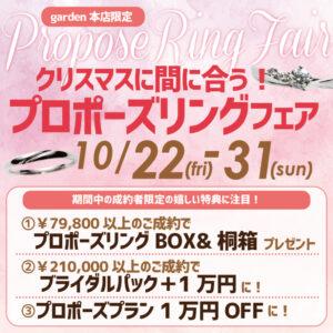 クリスマスに間に合う!プロポーズリングフェア 10/22(金)~31(日)