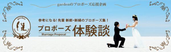garden本店プロポーズ体験談
